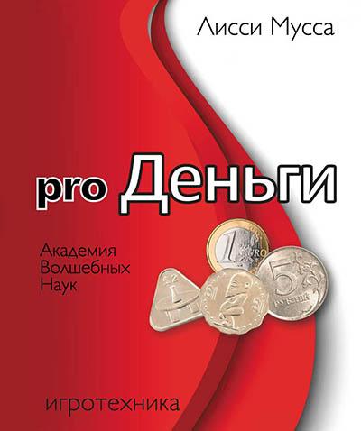 Pro Деньги - новая книга!